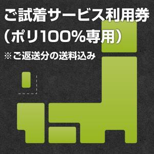 ご試着サービス利用券【本州(東北地方除く)・四国・九州】(※ハイスペック学生服ご購入者様専用)|nishiki