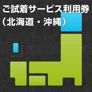 ご試着サービス利用券【北海道・沖縄】(※ハイスペック学生服ご購入者様専用)|nishiki