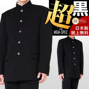 学生服 上下セット 標準型 男子 A体|nishiki