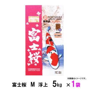 新処方 日本動物薬品 富士桜 M 浮上 5kg 1袋 【送料無料 但、一部地域送料別途】|nishikigoiootani