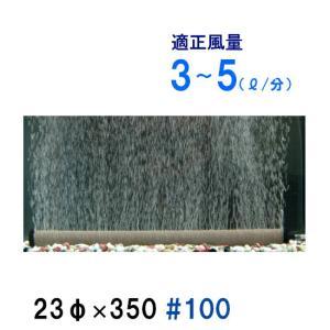 いぶきエアストーン 23φ×350 #100 1個|nishikigoiootani