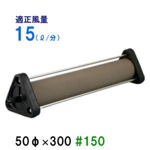 いぶきエアストーン 50φ×300 #150 1個 【送料無料 但、一部地域送料別途】
