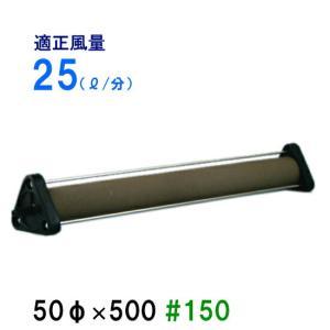 いぶきエアストーン 50φ×500 #150 1個 【送料無料 但、一部地域送料別途】