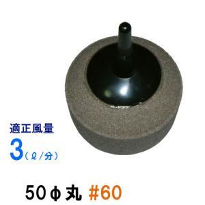 いぶきエアストーン 50φ丸 #60 (15個入) 1箱 【送料無料 但、一部地域送料別途】|nishikigoiootani