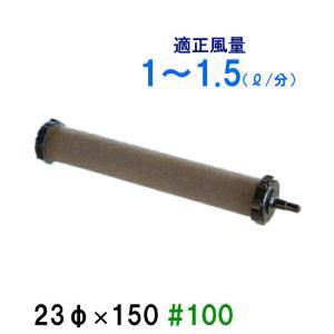 いぶきエアストーン 23φ×150 #100 1個|nishikigoiootani
