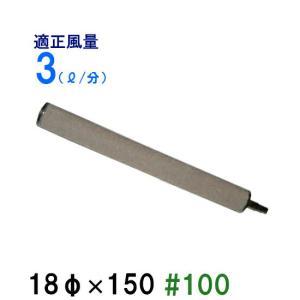 いぶきエアストーン 18φ×150  1個|nishikigoiootani