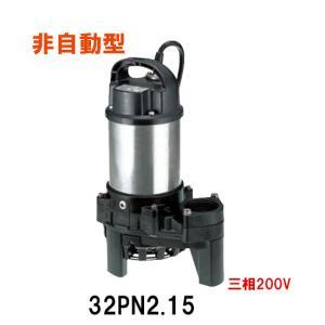 鶴見製作所 雑排水用水中ハイスピンポンプ 自動形 32PN2.15 三相200V 【送料無料 但、一部地域送料別途 代引/同梱不可】|nishikigoiootani