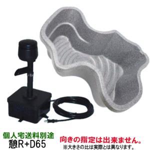タカラ みかげ調プラ池D65+憩Rセット 代引不可 同梱不可 送料無料 沖縄・離島は別途見積