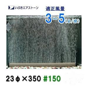 いぶきエアストーン 23φ×350 #150 1個|nishikigoiootani