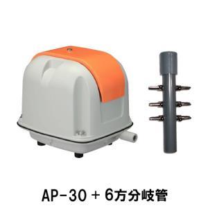 安永(ヤスナガ)エアーポンプAP-30P+6方分岐管 【送料無料 但、一部地域送料別途 代引/同梱不可】|nishikigoiootani