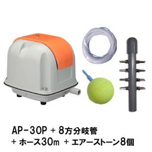 安永(ヤスナガ)エアーポンプ AP-30+8方分岐管+エアーチューブ30m+エアーストーン(AQ-15)8個 【送料無料 但、一部地域送料別途】|nishikigoiootani