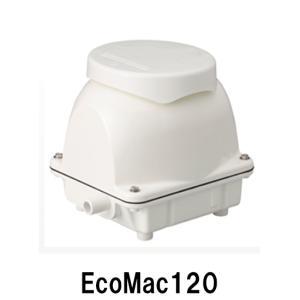 フジクリーン工業(マルカ)エアーポンプ EcoMac120 送料無料 北海道 沖縄 別途2160円 東北324円