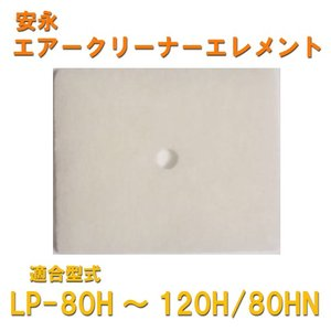 安永(安永エアーポンプ交換パーツ)エアークリーナーエレメント LP-80H 〜120H80HN