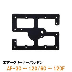 安永(安永エアーポンプ交換パーツ)エアークリーナーパッキンLP−30A〜70H