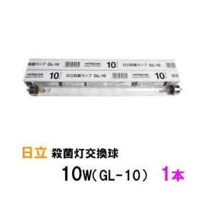 日立殺菌灯交換球 10W (GL−10) 1本|nishikigoiootani