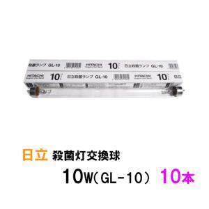 日立殺菌灯交換球 10W (GL−10) 10本 【送料無料 但、一部地域送料別途】|nishikigoiootani