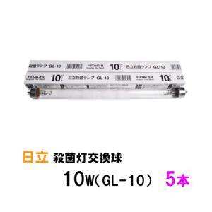 日立殺菌灯交換球 10W (GL−10) 5本 【送料無料 但、一部地域送料別途】|nishikigoiootani