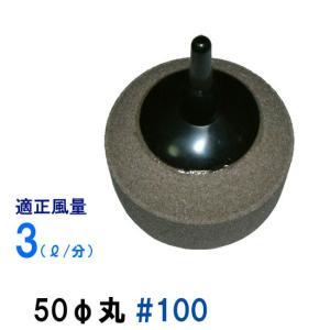 いぶきエアストーン 50φ丸 #100 1個|nishikigoiootani