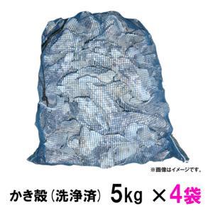 かき殻(洗浄済) 約20kg(5kg×4袋) 容積約60L 【送料無料 但、一部地域送料別途 同梱不可】|nishikigoiootani