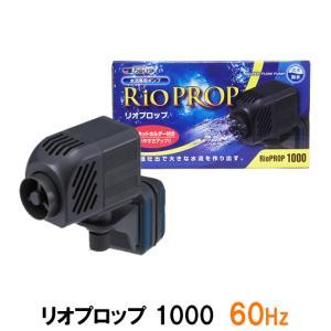 カミハタ リオプロップ 1000 60Hz(西日本用) 水流専用ポンプ 淡水・海水用