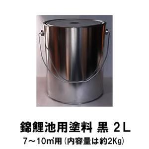 錦鯉池用塗料 黒 2L 【送料無料 但、一部地域送料別途】 nishikigoiootani