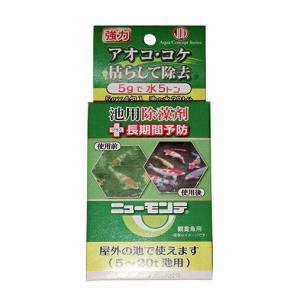 池用除藻剤 ニューモンテ 5gx4(20t用)×3箱 【送料無料 但、一部地域送料別途】|nishikigoiootani