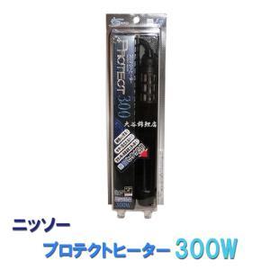 ニッソー プロテクトヒーター 300W