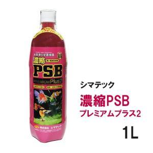 シマテック 濃縮PSBプレミアムPlus2 1L 【送料無料 但、一部地域送料別途】|nishikigoiootani