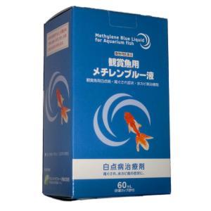 リケンベッツファーマ メチレンブルー 60ml 魚病薬 動物用医薬品 【代引不可】|nishikigoiootani