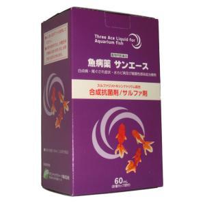 リケンベッツファーマ サンエース 60ml 魚病薬 動物用医薬品 【代引不可】|nishikigoiootani