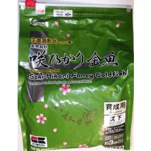 キョーリン 咲ひかり金魚 育成用 沈下 1kg|nishikigoiootani