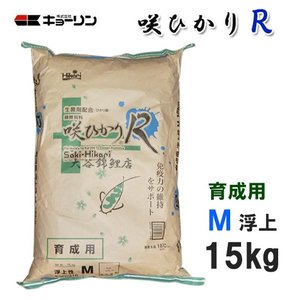咲ひかりR 育成用 M 浮 15kg 【送料無料 但、一部地域送料別途】|nishikigoiootani