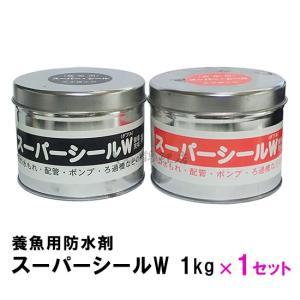養魚用防水剤 スーパーシールW 1kg 【送料無料 但、一部地域送料別途】 nishikigoiootani