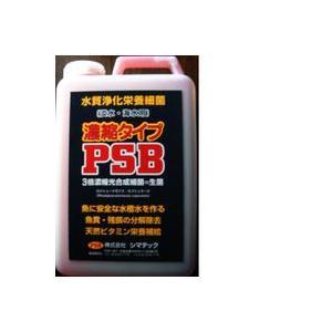 シマテック PSB 3倍濃縮タイプ 2リットル 1本 【送料無料 但、一部地域送料別途】|nishikigoiootani