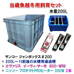 当歳魚越冬用飼育セット 水量200L 【大型商品 送料別途見積】|nishikigoiootani