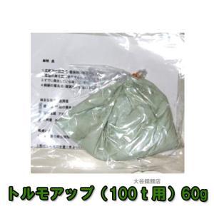 除藻剤 トルモアップ(100t用) 60g 【ネコポスでの発送/代引・日時指定不可】|nishikigoiootani
