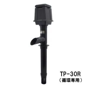 タカラ 循環ポンプTP−30R(循環専用)