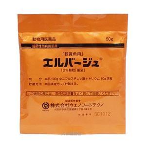 ウエノフードテクノ観賞魚用エルバージュ 10%顆粒 50g 10袋 1〜4袋購入の方はご相談ください。  【代引不可】|nishikigoiootani