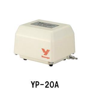 安永(ヤスナガ)エアーポンプ YP-20A 【送料無料 但、一部地域送料別途 代引/同梱不可】|nishikigoiootani