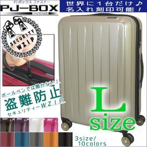 【在庫処分】スーツケース Lサイズ大型 盗難防止セキュリティ...