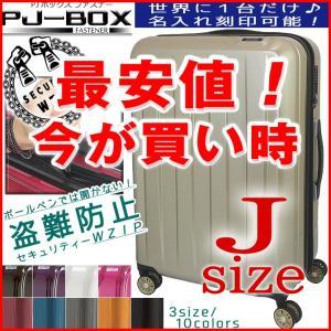 【在庫処分】スーツケース JサイズLM型 盗難防止セキュリテ...