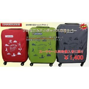 スーツケース用 防水タイプ保護カバー 対応しているスーツケー...