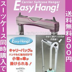 EasyHang イージーハング  キャリーバッグのハンドルに貼るだけ!   【スーツケースと同時購...