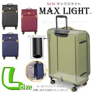 ソフト スーツケース Lサイズ 大型  キャリーケース キャリーバッグ 軽量