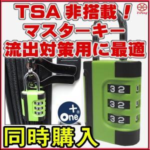TSA非搭載 マスターキー流出対策用に最適  スーツケース3 連ロック南京錠 No12616   ◆...