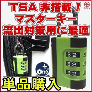 TSA非搭載 マスターキー流出対策用に最適  スーツケース3 連ロック南京錠 No12616単品販売...