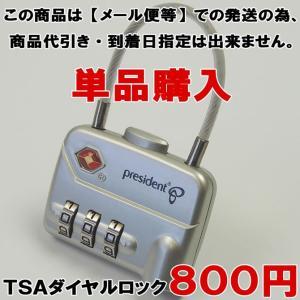アメリカ旅行の必須アイテム!  スーツケースTSAコンビネーション ワイヤー3連ロック 南京錠 No...