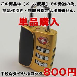 アメリカ旅行の必須アイテム!  スーツケースTSAコンビネーション 3連ロック 南京錠 インジケータ...