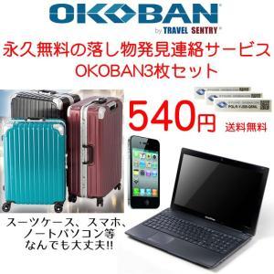 送料無料 OKOBAN(オコバン)3枚セット