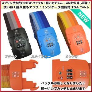 インジケーター機能付TSAロック搭載スーツケース用ベルト スーツケースと同時購入者に限りの特別価格で...